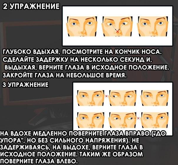 Как снять напряжение с глаз5