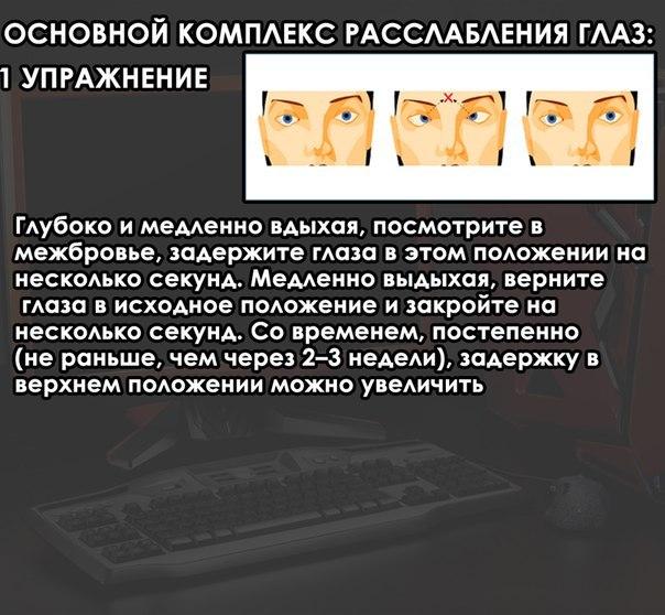 Как снять напряжение с глаз4
