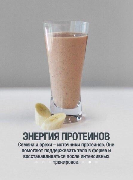 Рецепты полезных коктейлей