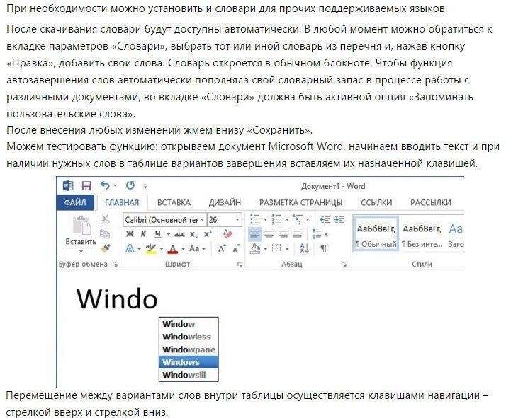 Как настроить функцию автозавершения слов в Microsoft Word10