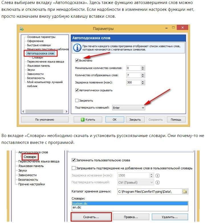 Как настроить функцию автозавершения слов в Microsoft Word9