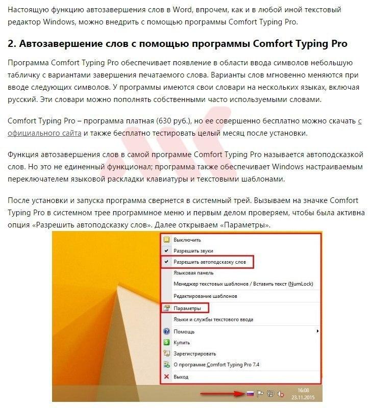 Как настроить функцию автозавершения слов в Microsoft Word8