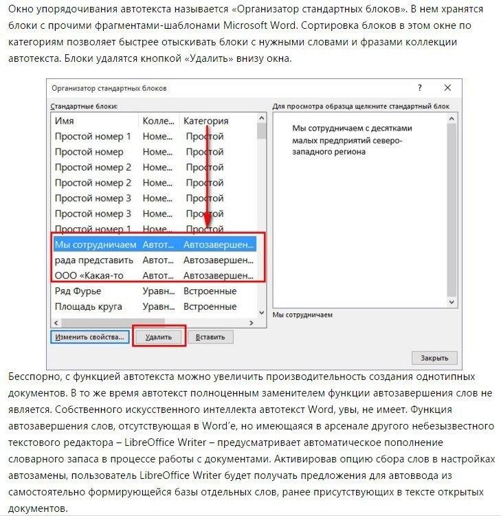 Как настроить функцию автозавершения слов в Microsoft Word7