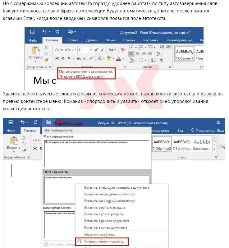Как настроить функцию автозавершения слов в Microsoft Word6