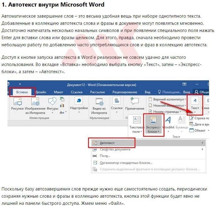 Как настроить функцию автозавершения слов в Microsoft Word2