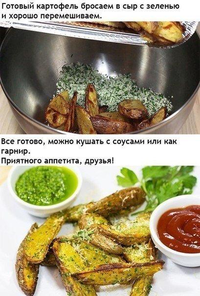 Рецепт очень вкусного картофеля в духовке6