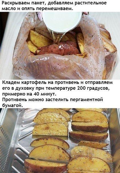 Рецепт очень вкусного картофеля в духовке4