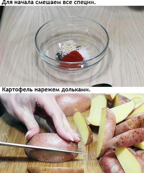 Рецепт очень вкусного картофеля в духовке2