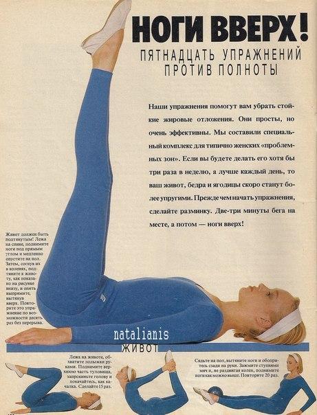 15 упражнений против полноты