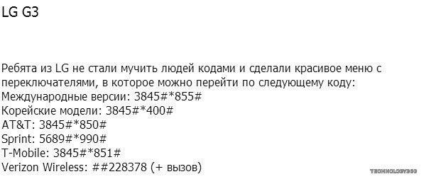Сервисные коды для Android-устройств5
