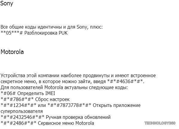 Сервисные коды для Android-устройств4