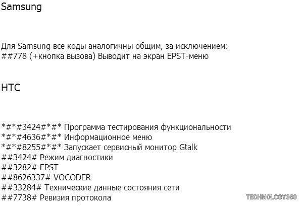 Сервисные коды для Android-устройств3