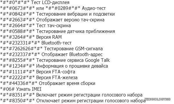 Сервисные коды для Android-устройств2