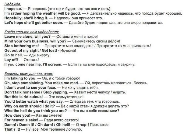 Выражение эмоций на английском языке5