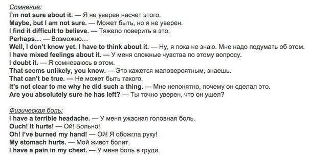 Выражение эмоций на английском языке3