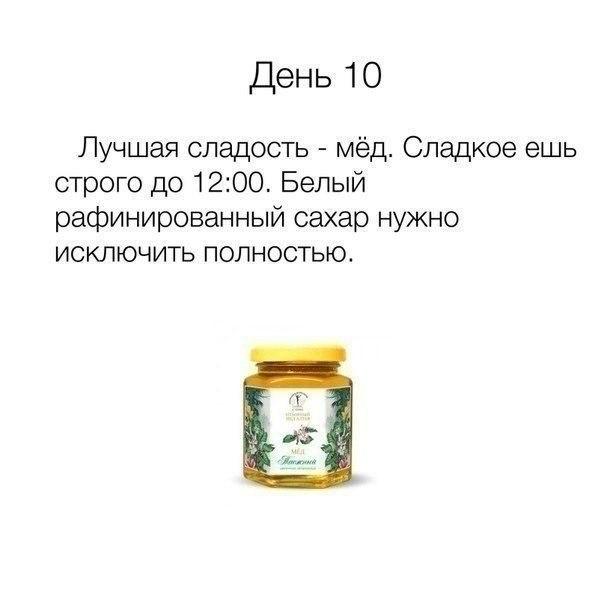 Советы по правильному питанию10