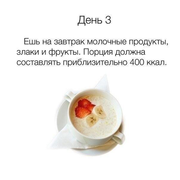 Советы по правильному питанию3