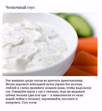Рецепт соусов в домашних условиях