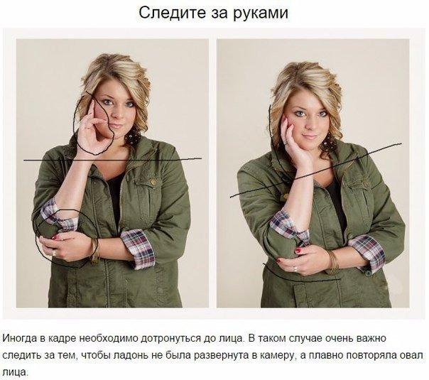 6 секретов, которые позволят вам идеально выглядеть на фото