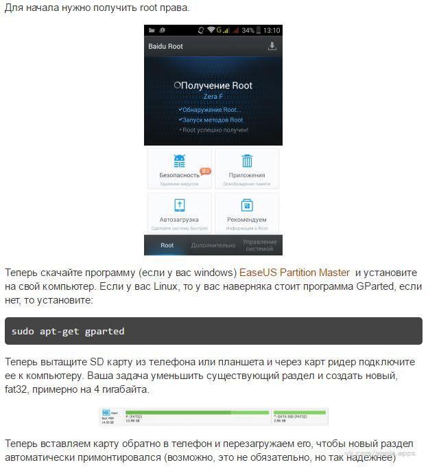 Как увеличить память на Андроид5