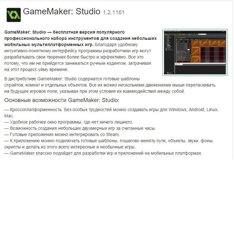 9 программ для создания игр8