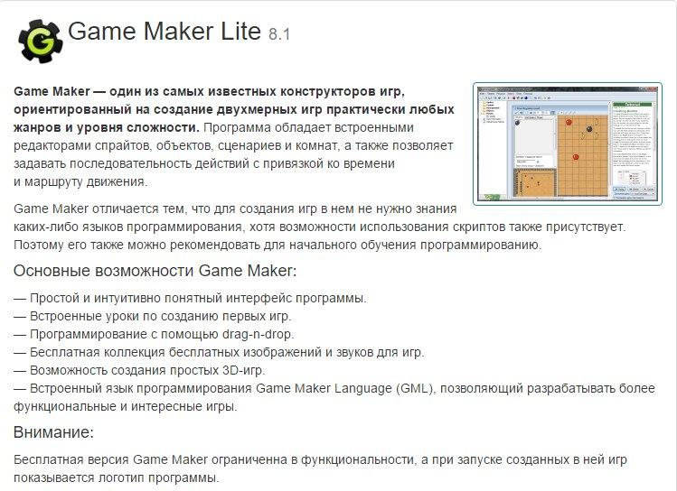 9 программ для создания игр5