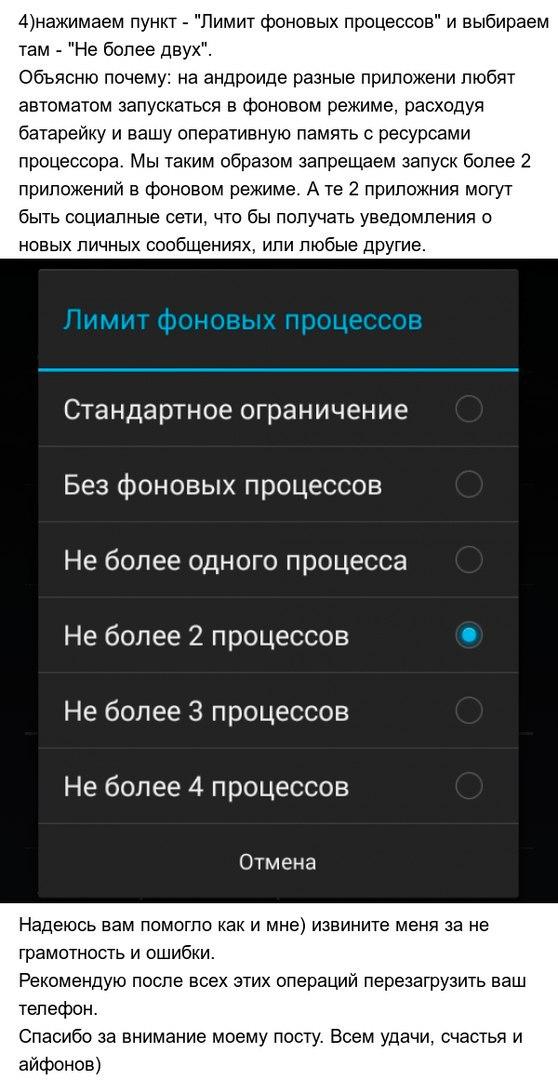 Уменьшаем лаги на Андроид4