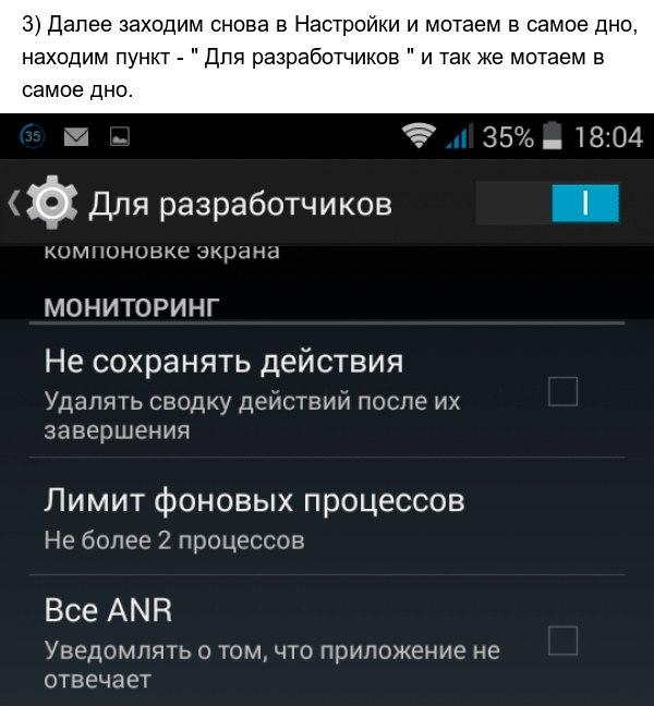 Уменьшаем лаги на Андроид3