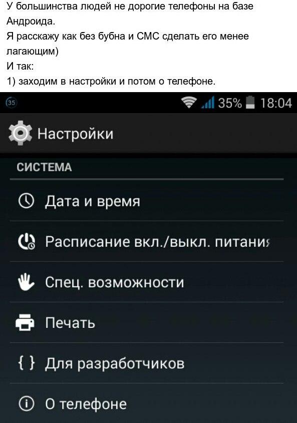 Уменьшаем лаги на Андроид