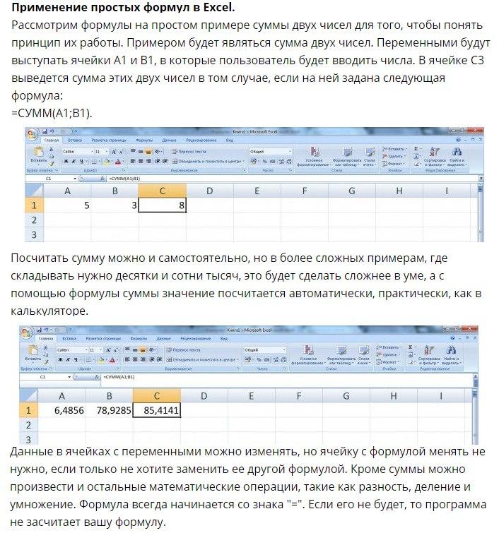Применение формул в Excel с примерами