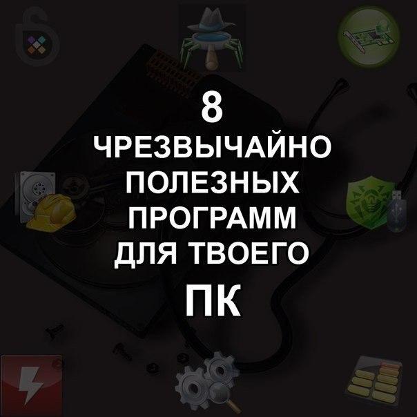 8 полезных программ для ПК