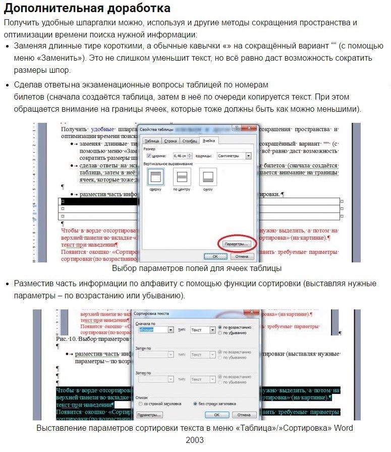 Как сделать шпоры в Microsoft Word8