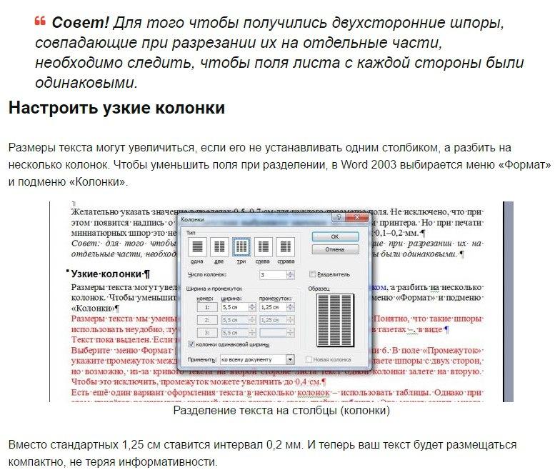 Как сделать шпоры в Microsoft Word7