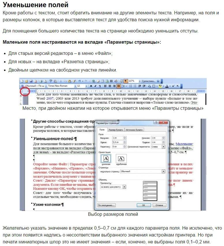 Как сделать шпоры в Microsoft Word6