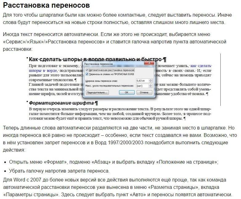 Как сделать шпоры в Microsoft Word4