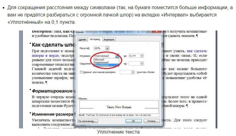 Как сделать шпоры в Microsoft Word3
