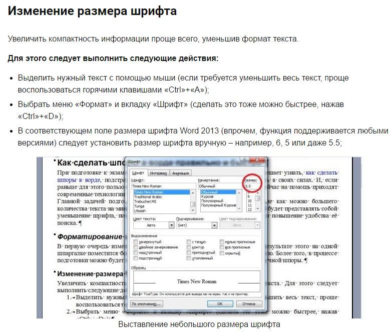 Как сделать шпоры в Microsoft Word2