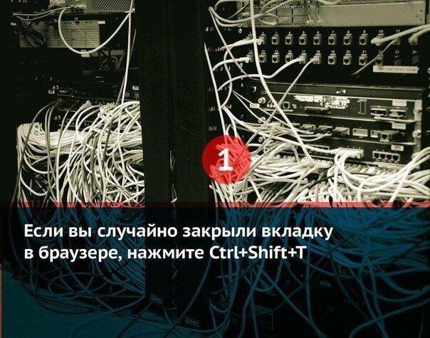 11 компьютерных подсказок на каждый день2