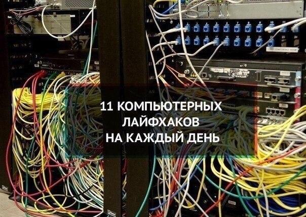 11 компьютерных подсказок на каждый день