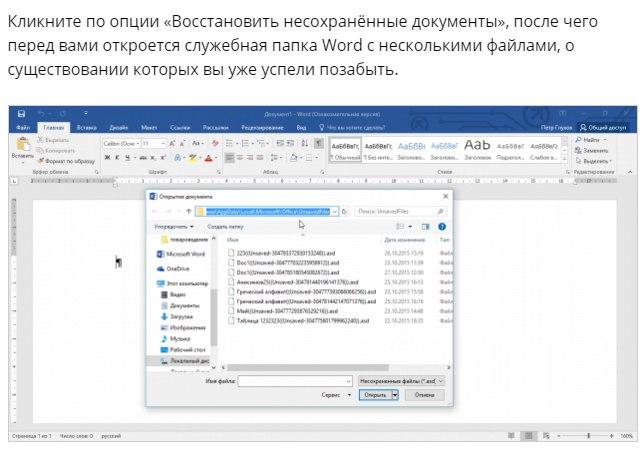 Как восстановить несохранённый документ Word2