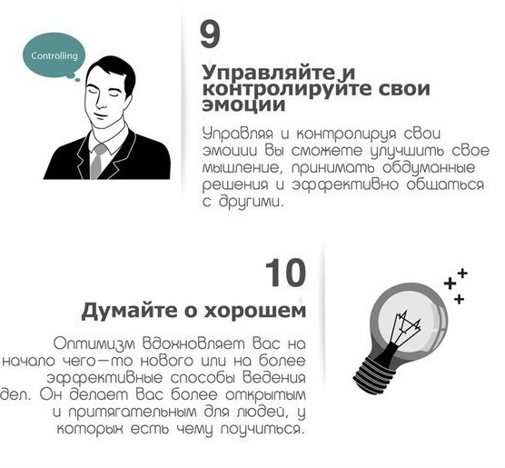 10 способов выглядеть чувствовать и быть умнее 5