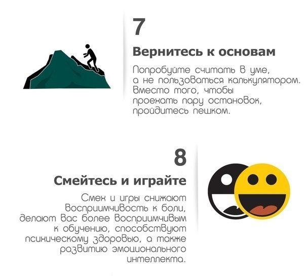 10 способов выглядеть чувствовать и быть умнее 4