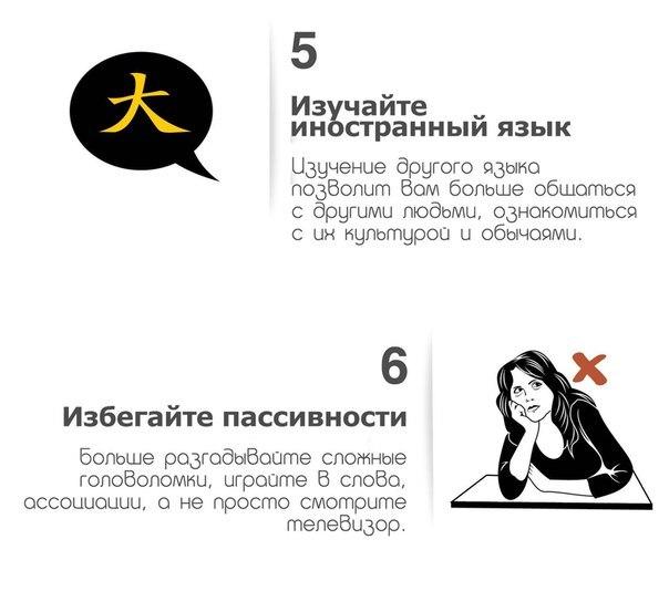 10 способов выглядеть чувствовать и быть умнее 3