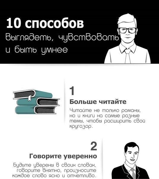10 способов выглядеть чувствовать и быть умнее