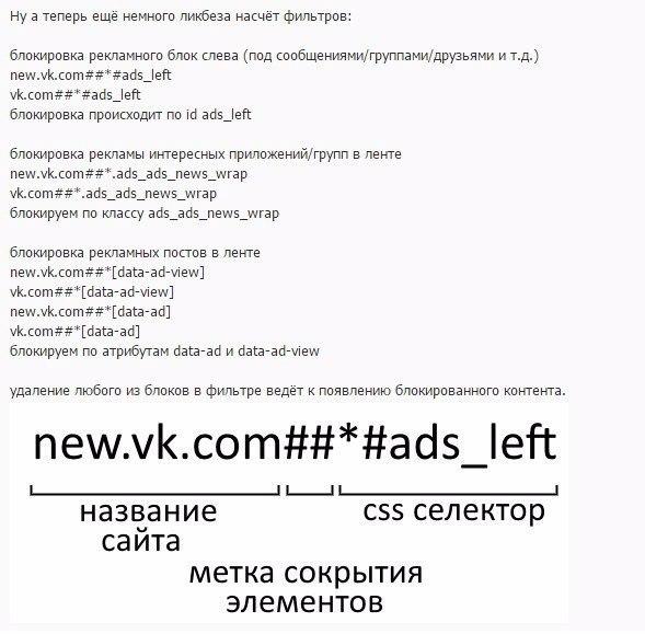 Блокировка банерной рекламы и рекламных постов Вконтакте после редизайна7