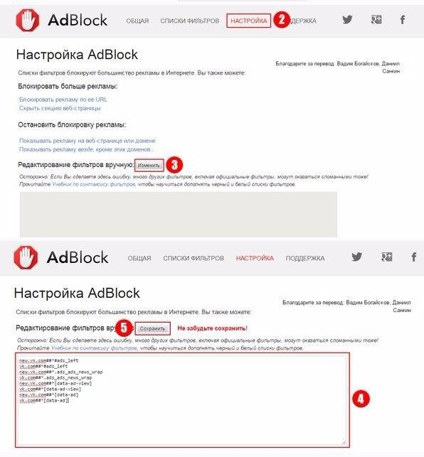 Блокировка банерной рекламы и рекламных постов Вконтакте после редизайна6