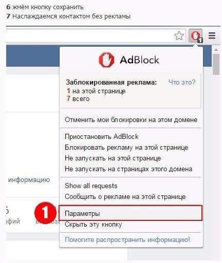 Блокировка банерной рекламы и рекламных постов Вконтакте после редизайна5