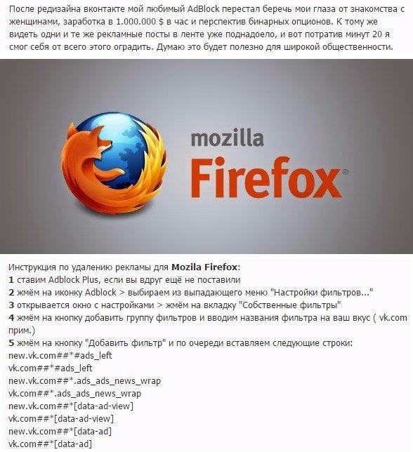 Блокировка банерной рекламы и рекламных постов Вконтакте после редизайна2