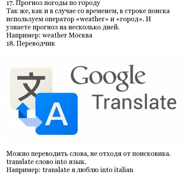 18 хитрых способов искать информацию в Google9