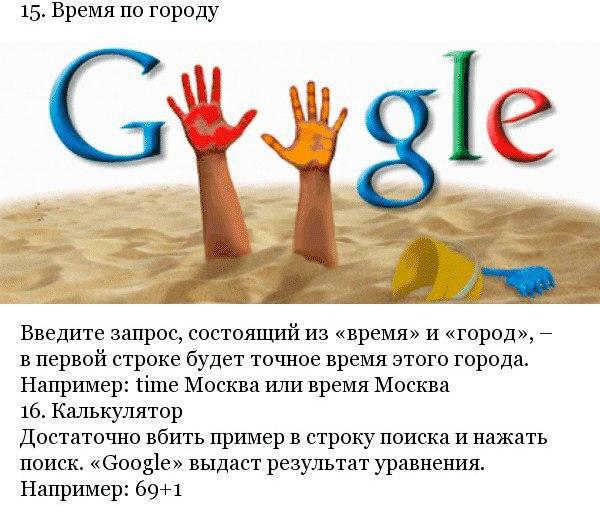 18 хитрых способов искать информацию в Google8